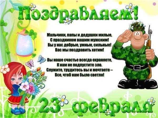 Стихи 23 февраля для детей 4 года