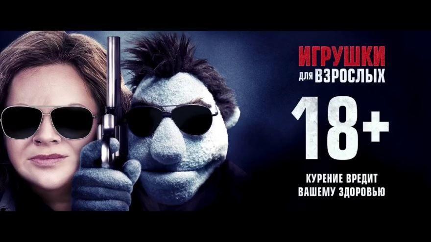 Скачать бесплатно постеры к фильму Игрушки для взрослых в качестве 720 и 1080 hd