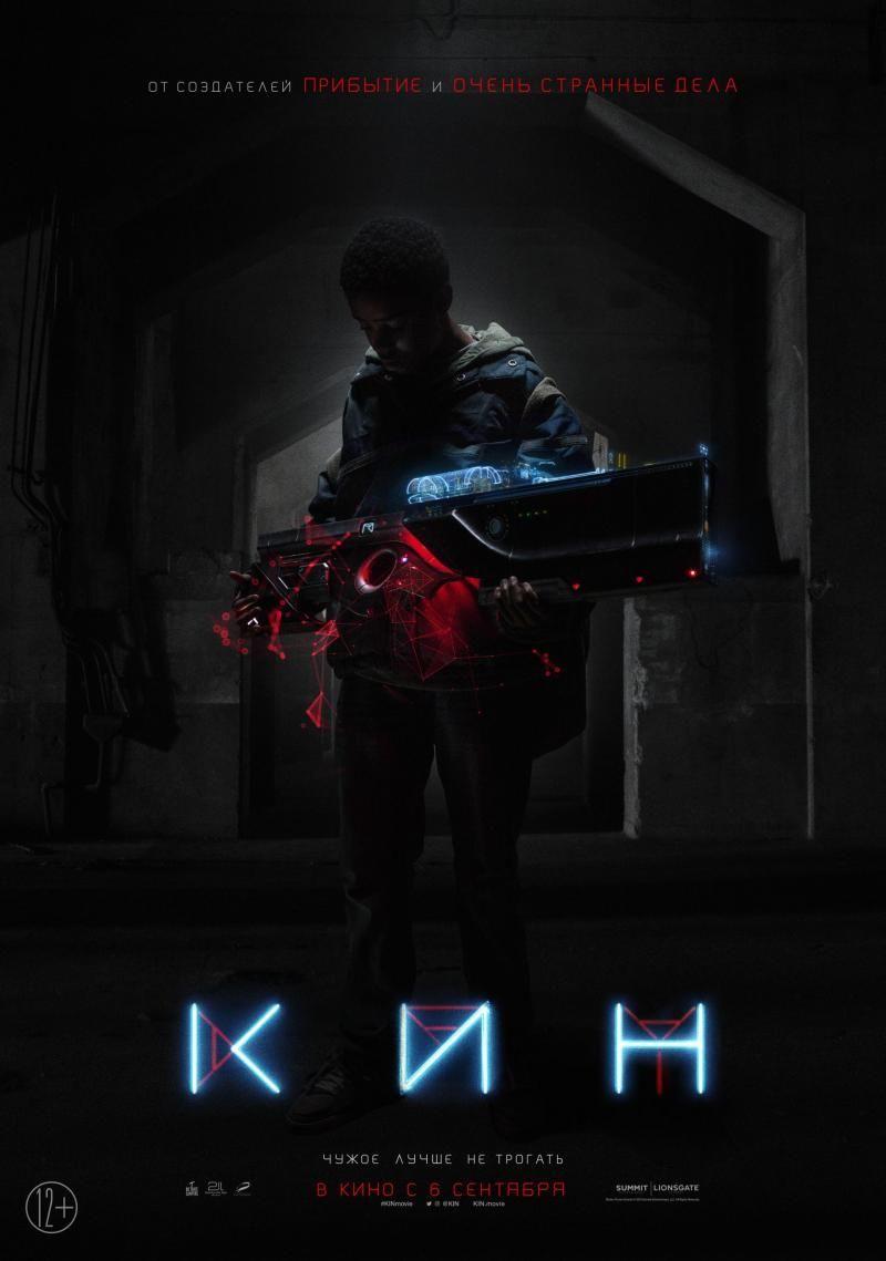 Бесплатные кадры к фильму Кин в качестве 1080 hd