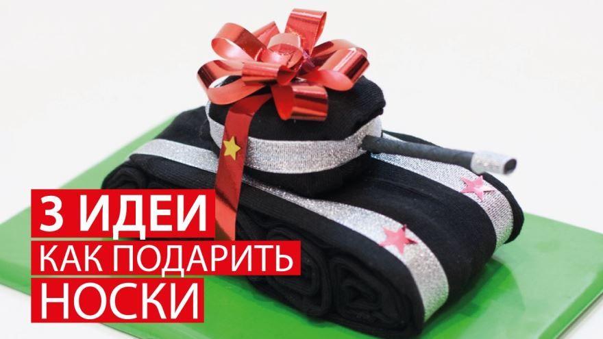 Подарок своими руками на 23 февраля мужчине