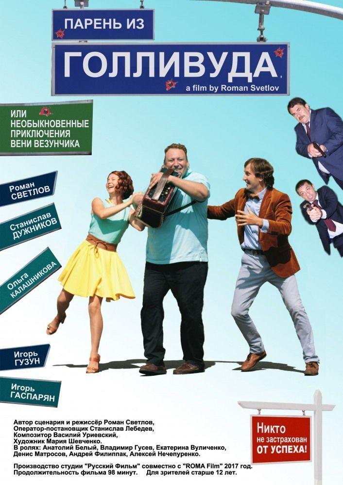 Скачать бесплатно постеры к фильму Необыкновенные приключения Вени Везунчика в качестве 720 и 1080 hd