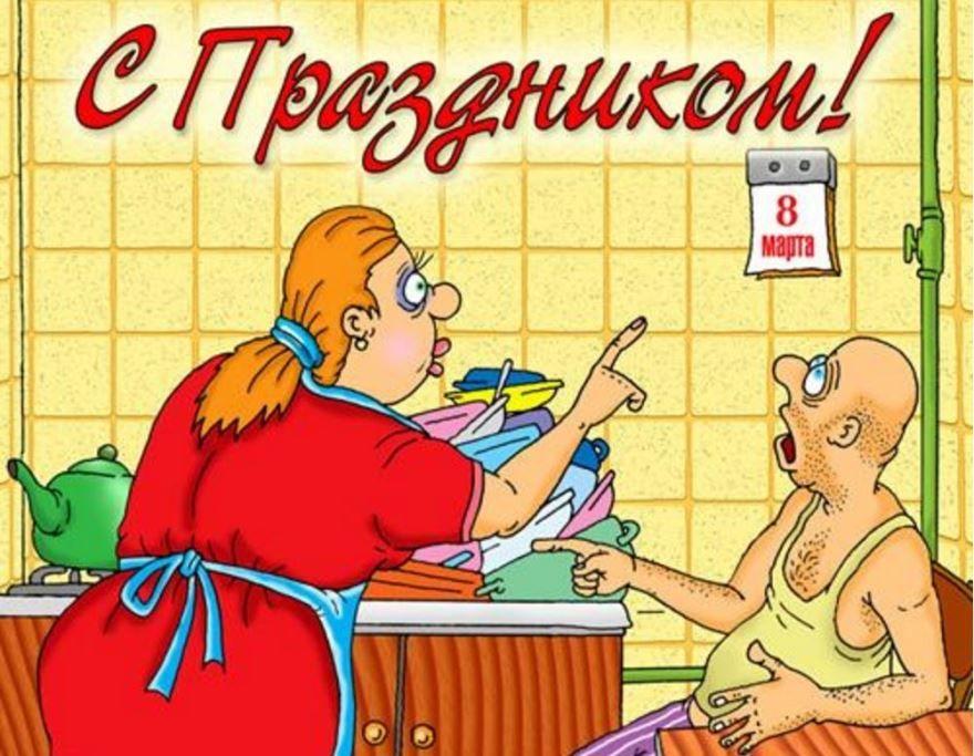 Шуточное поздравление 8 Марта женщинам