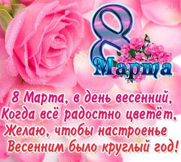 Смс поздравления подруге 8 марта