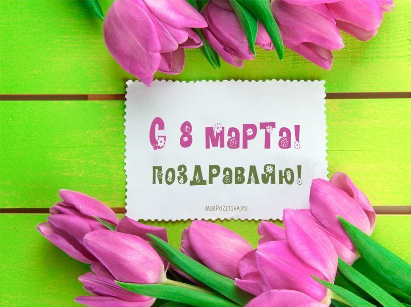 Поздравления с 8 Марта для коллег женщин