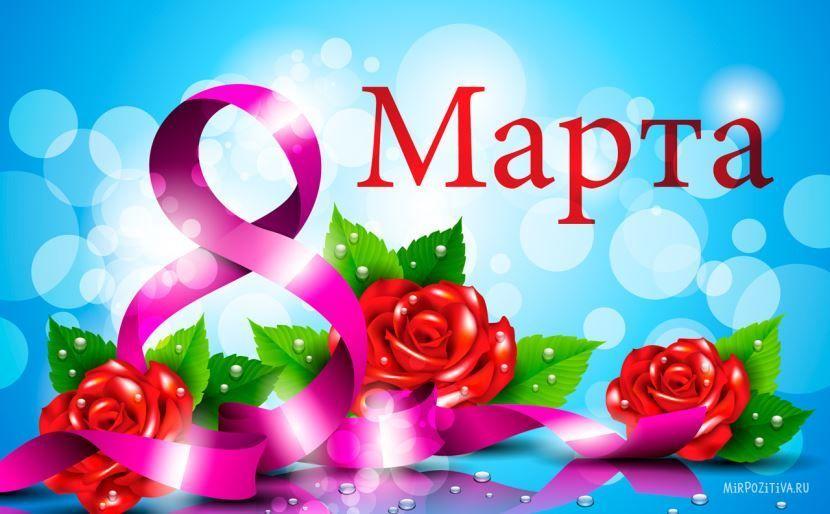 Поздравления с Днем 8 Марта женщине красивые открытки