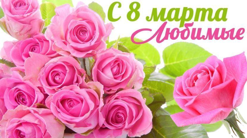 Поздравления с 8 Марта женщинам бесплатно