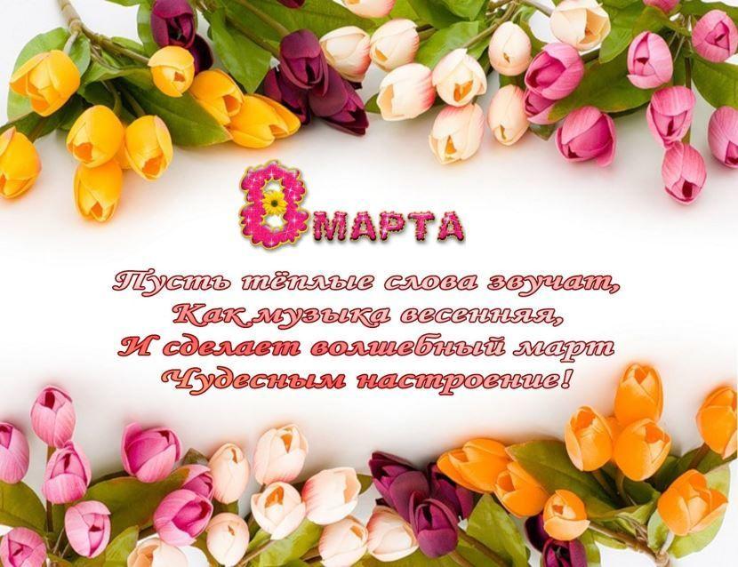Скачать поздравление с 8 Марта женщинам