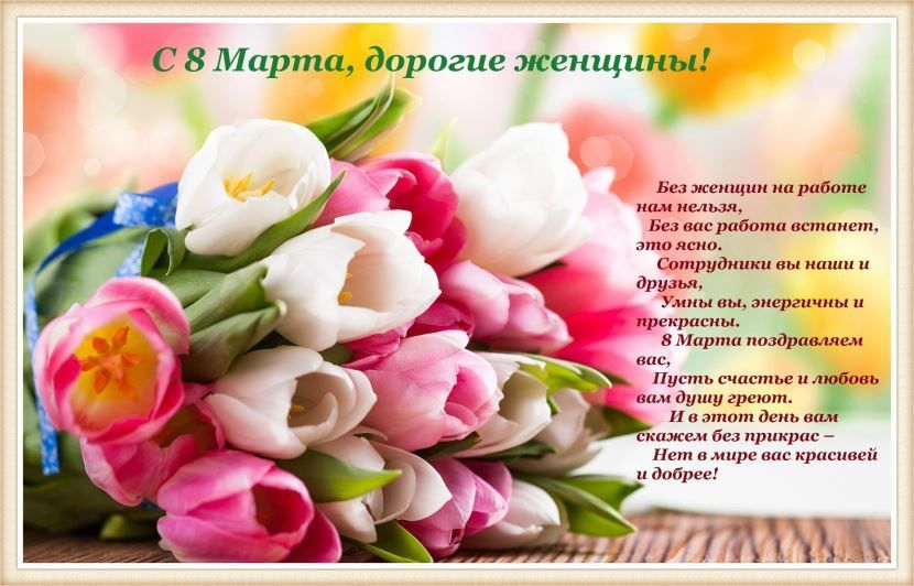 Красивое поздравление с 8 Марта женщинам