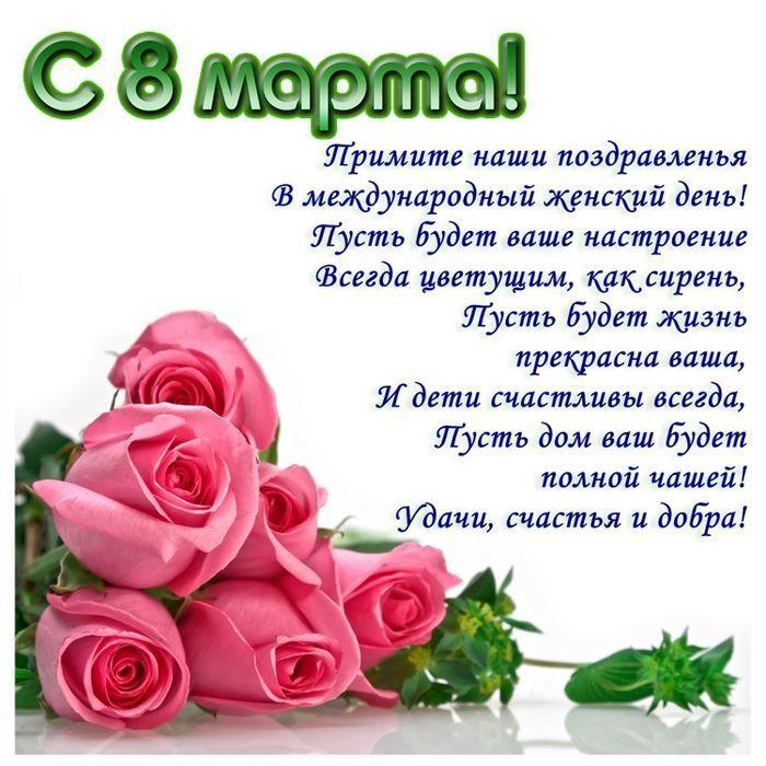 Поздравление с Днем 8 Марта женщине