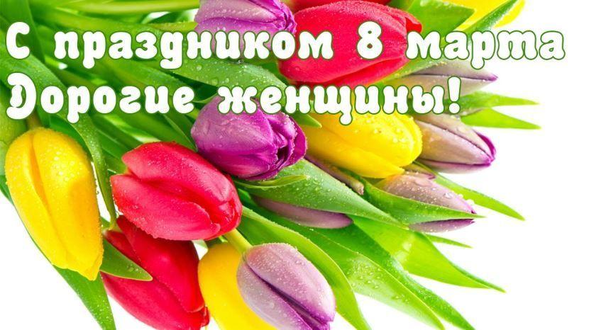 Поздравление женщин и девушек с 8 марта