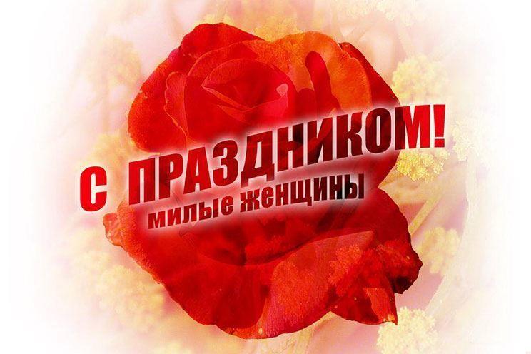 Красивая открытка на 8 Марта женщине
