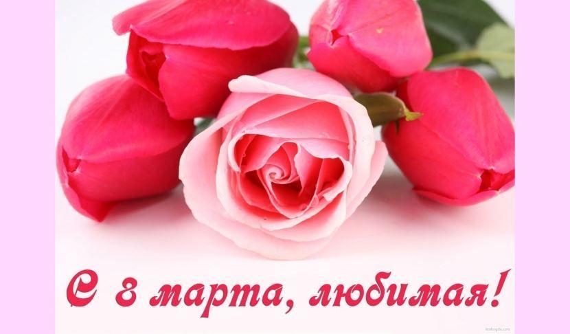 Красивая открытка девушке на 8 Марта
