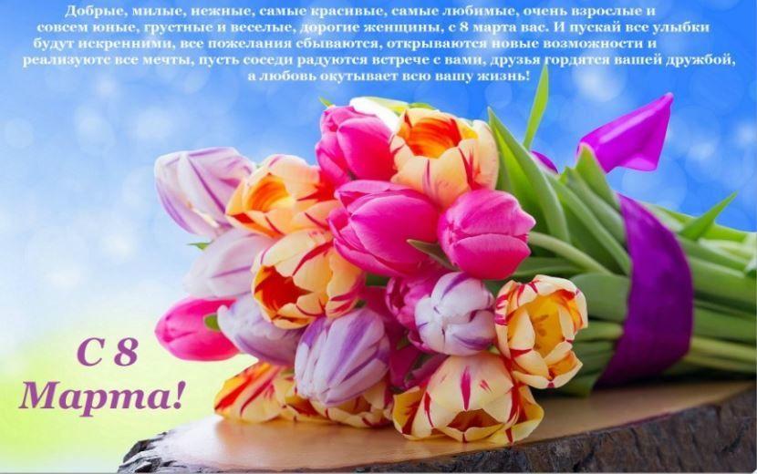 Поздравление с 8 Марта в прозе женщинам
