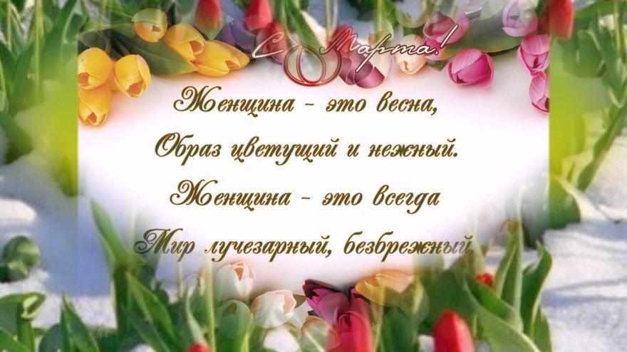 Красивая открытка поздравление для женщины на 8 Марта в стихах