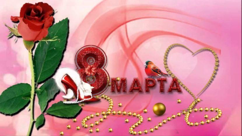 Поздравление на 8 марта для девушек