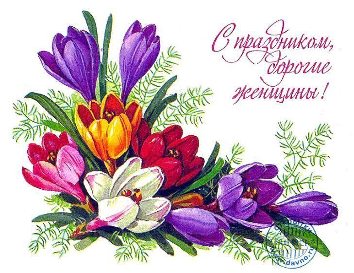 Поздравление для женщин на 8 марта