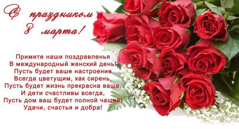 Поздравление для женщин на 8 марта с международным женским днем