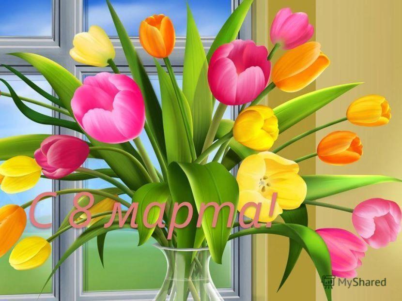 8 марта, с праздником
