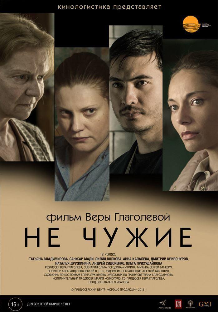 Смотреть бесплатно постеры и кадры к фильму Не чужие онлайн