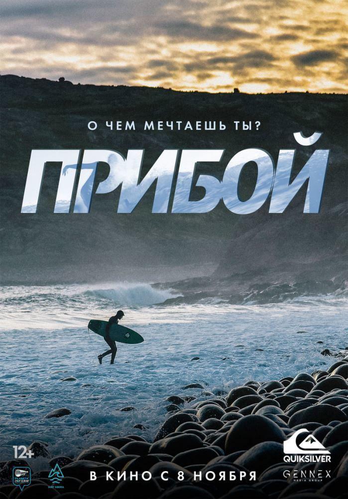 Бесплатные кадры к фильму Прибой в качестве 1080 hd
