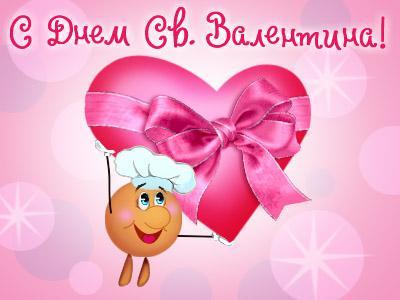 С Днем Святого Валентина красивая открытка