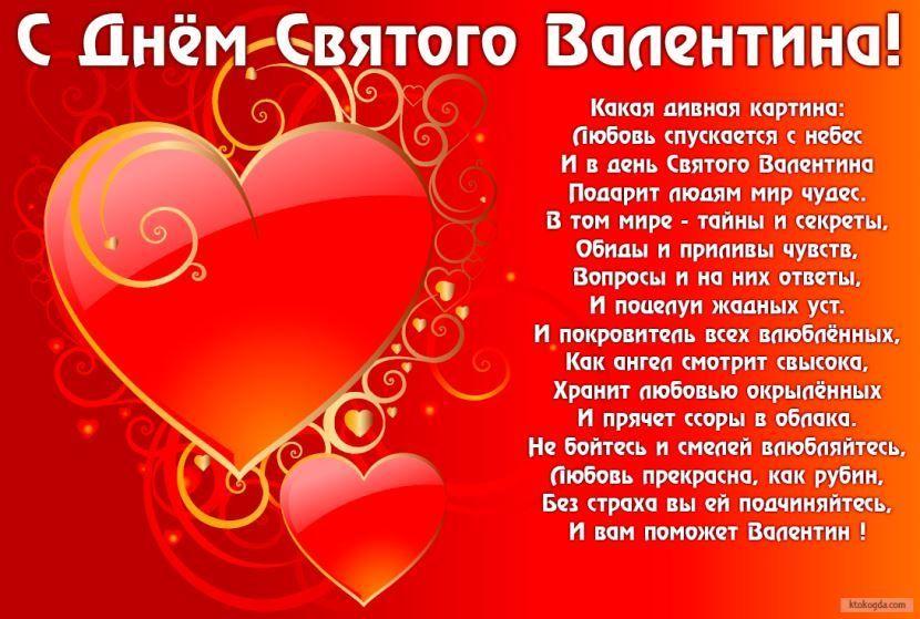 Поздравление с Днем Святого Валентина.