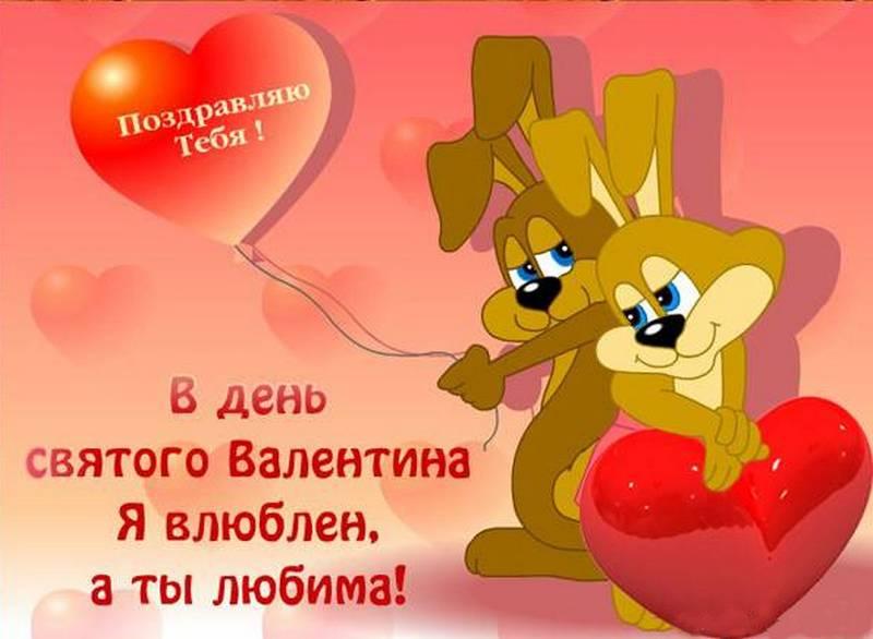 Прикольная картинка на День Святого Валентина с поздравлением