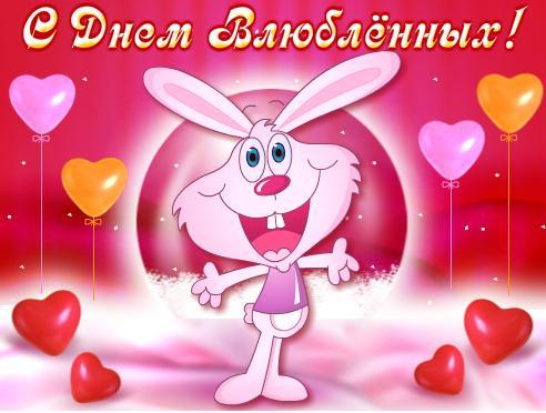 Красивая открытка на День Святого Валентина