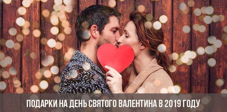 Фото на День Святого Валентина