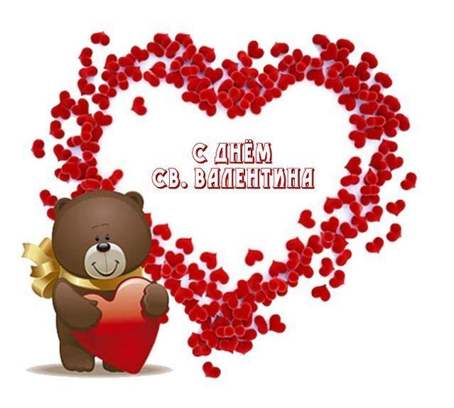 Красивое поздравление на день святого Валентина.