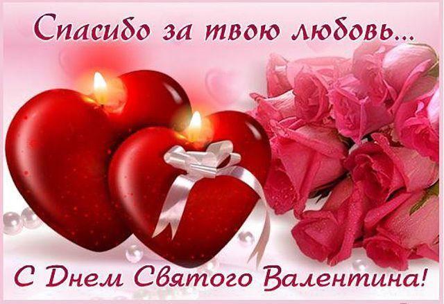 Картинки ко дню влюбленных скачать бесплатно