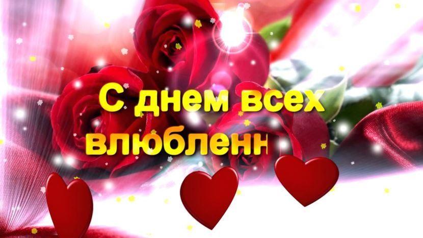 Картинки с днем влюбленных красивые скачать бесплатно