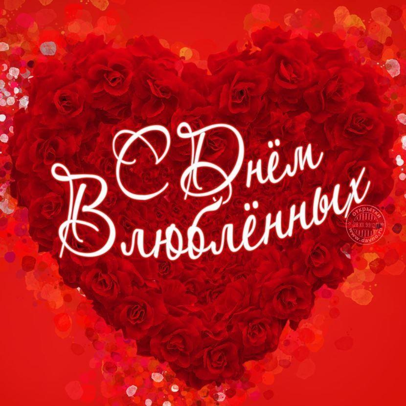 С днем всех влюбленных!