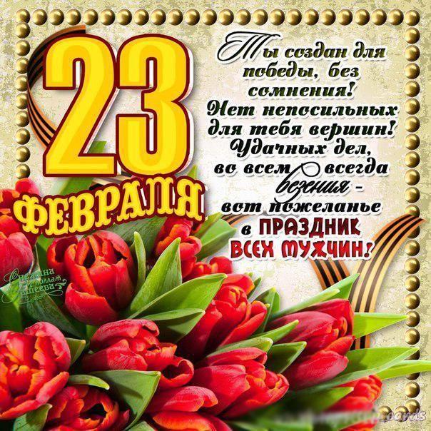 Поздравление с 23 февраля.