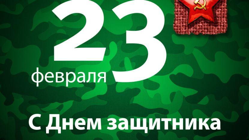 Открытка поздравление с праздником 23 февраля