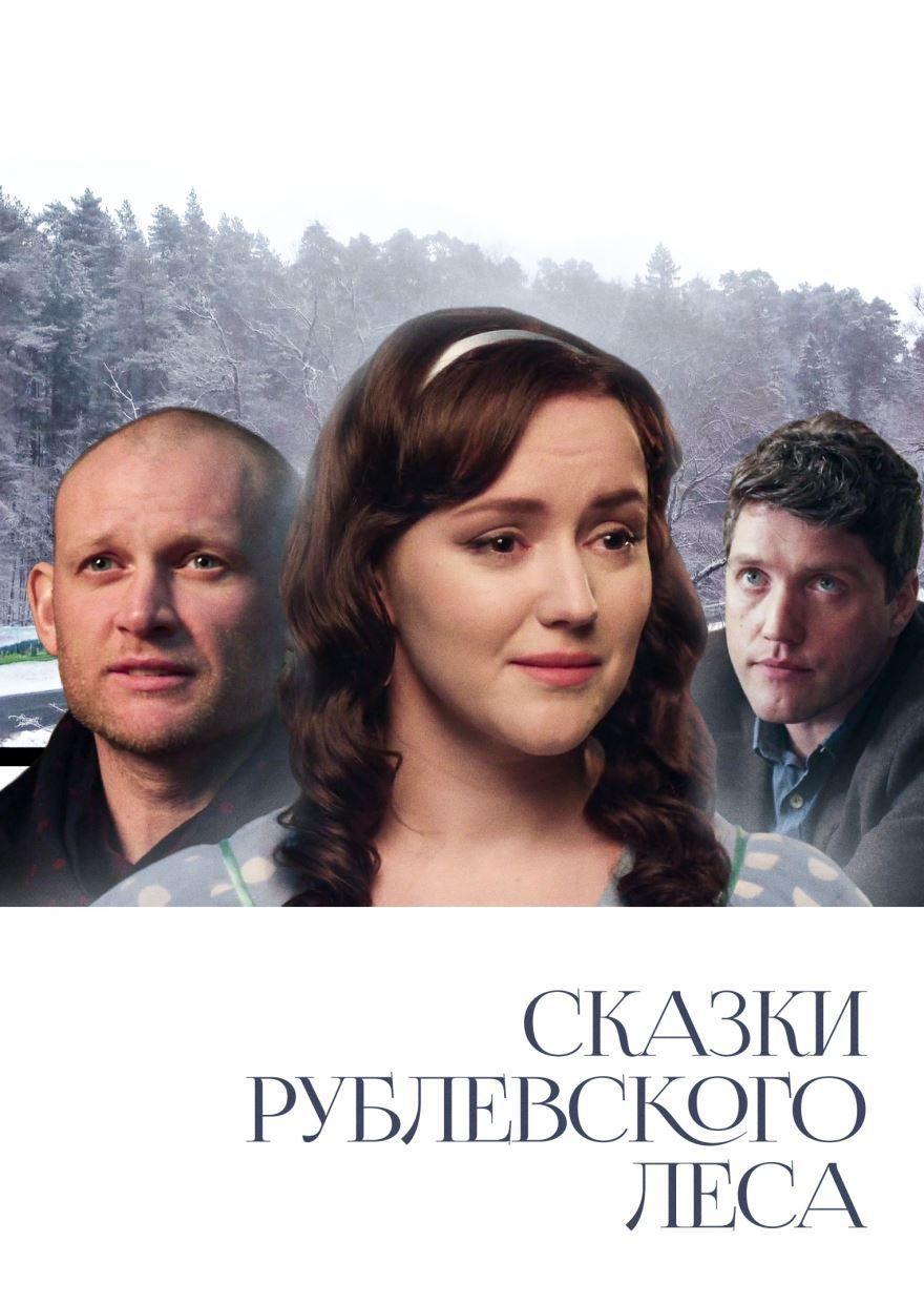 Бесплатные кадры к фильму Сказки рублевского леса в качестве 1080 hd