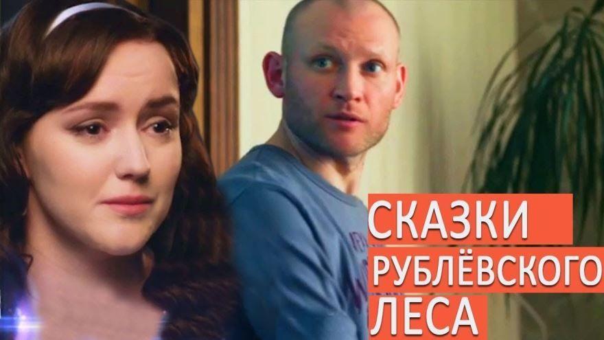 Смотреть бесплатно постеры и кадры к фильму Сказки рублевского леса онлайн