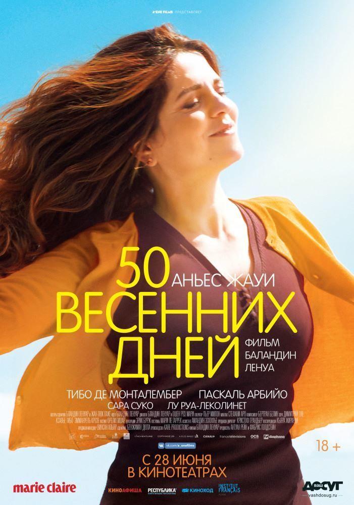 Бесплатные кадры к фильму 50 весенних дней в качестве 1080 hd
