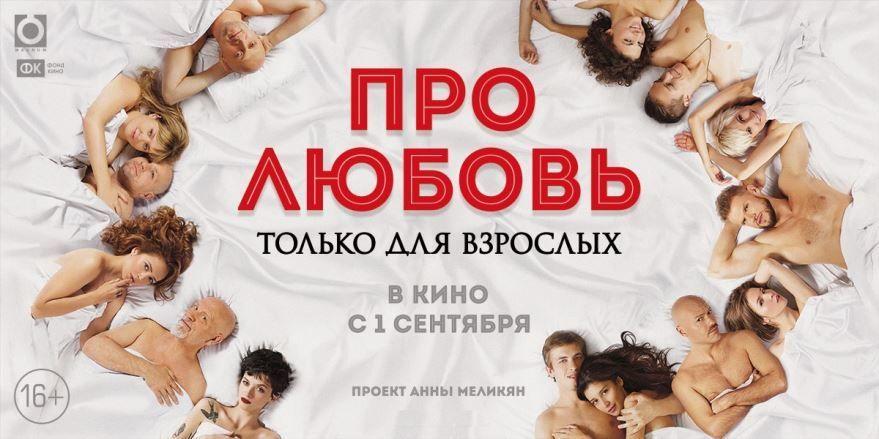 Бесплатные кадры к фильму Про любовь. Только для взрослых в качестве 1080 hd