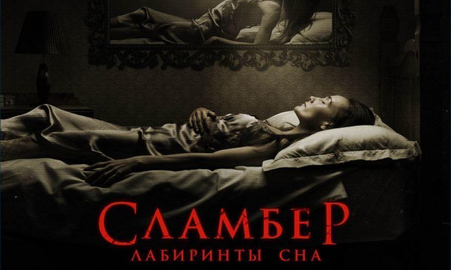 Смотреть бесплатно постеры и кадры к фильму Сламбер: Лабиринты сна онлайн