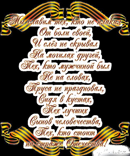 Стихи на День защитника Отечества 23 февраля