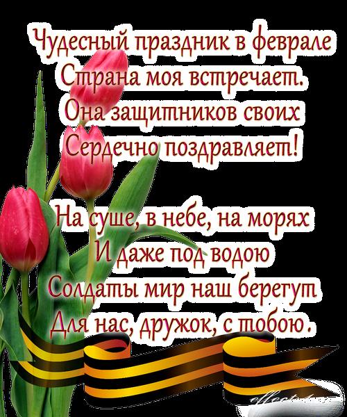 Открытка со стихотворением на 23 февраля
