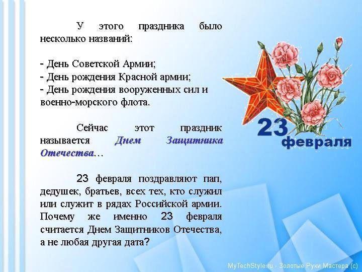 Открытка с поздравлением на 23 февраля - День защитника Отечества