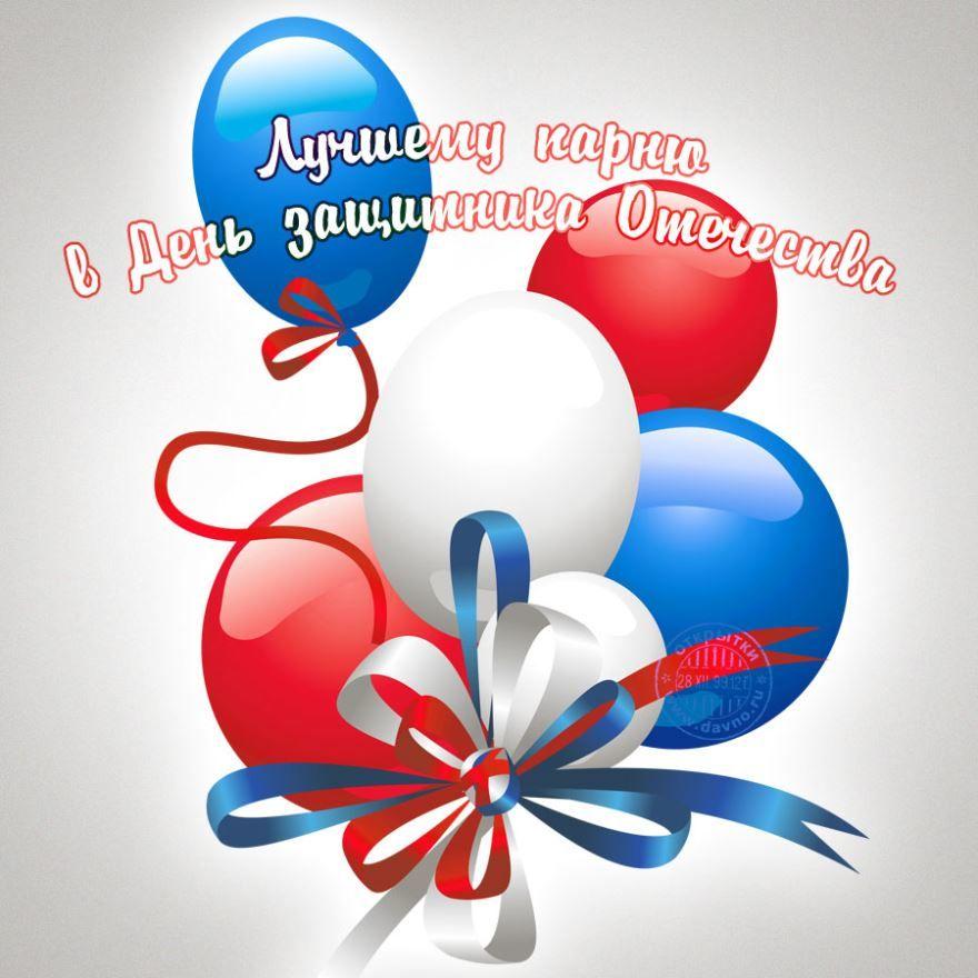 Поздравление на 23 февраля День защитника Отечества лучшему парню