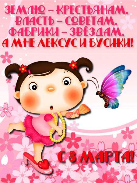 Скачать бесплатно прикольные поздравления 8 Марта