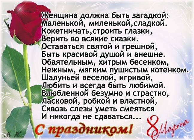Красивая открытка для любимой женщины.