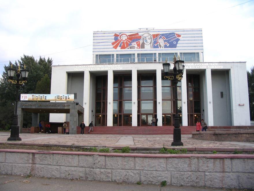 Областной театр город Караганда