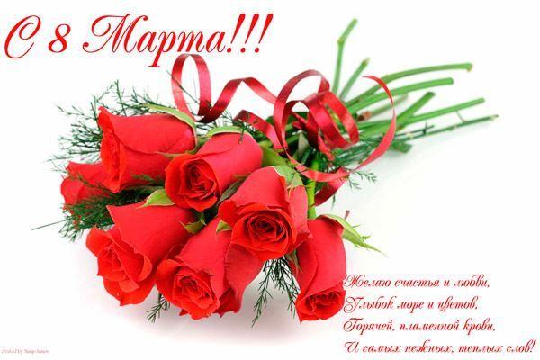Красивая открытка поздравление с праздником 8 Марта стихи короткие