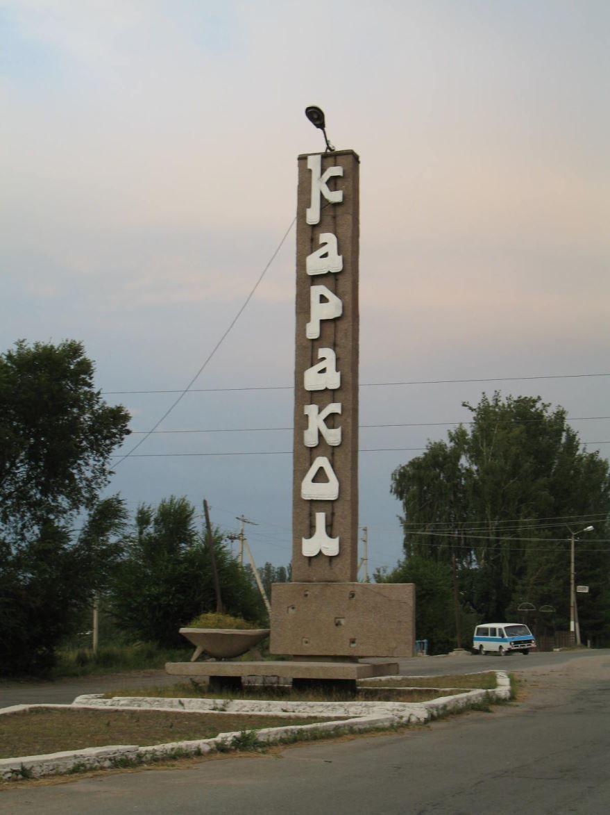 Стела город Каракол