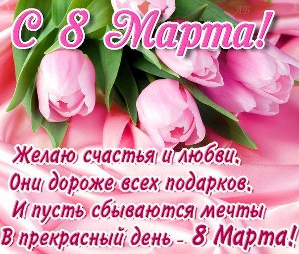 Красивая открытка с поздравлением на 8 Марта женщине коллеге со стихами